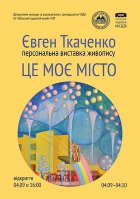 """Выставка живописи Евгения Ткаченко """"Это мой город"""""""