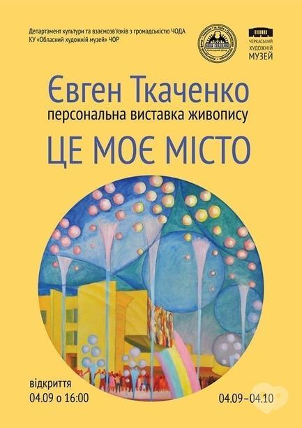 Выставка - Выставка живописи Евгения Ткаченко 'Это мой город'