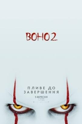 Фильм - Оно 2