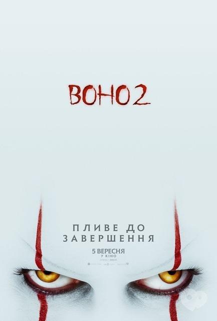 Фільм - Воно 2