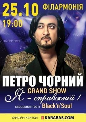 Концерт - Петр Черный