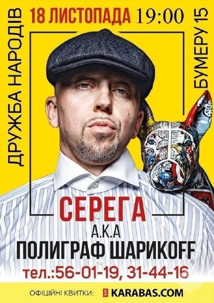 Концерт - Серёга A.K.A. Полиграф Шарикоff