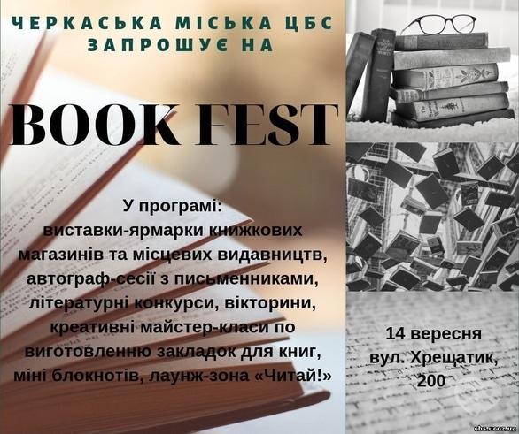 Спорт, отдых - Book Fest