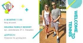 Афіша 'Відкрите тренування із великого тенісу'