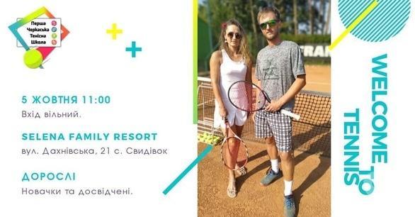 Спорт, отдых - Открытая тренировка по большому теннису