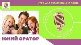 """Курс для подростков """"Юный оратор"""""""