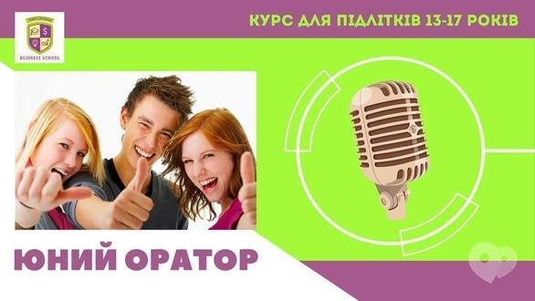 Обучение - Курс для подростков 'Юный оратор'