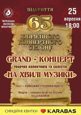 "Концерт - Grand – концерт ""На волне музыки"""