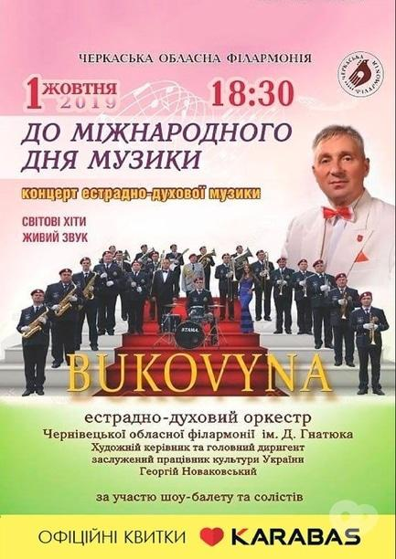 Концерт - Оркестр эстрадно-духовой музыки