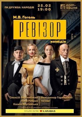 """Театр - Н. В. Гоголь """"Ревізор"""""""