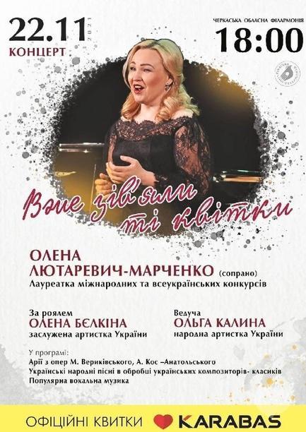 Концерт - Концерт Елены Лютаревич-Марченко