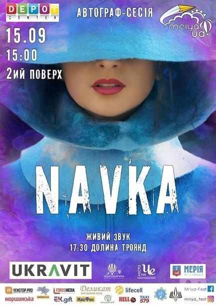 Вечеринка - Автограф-сессия: Ivan NAVI и NAVKA