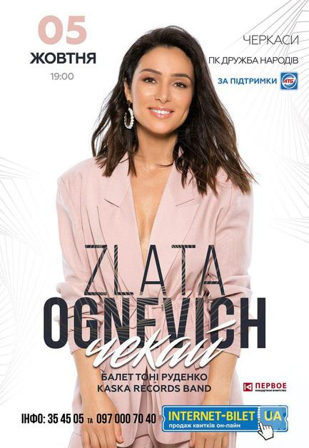 Концерт - Злата Огневич