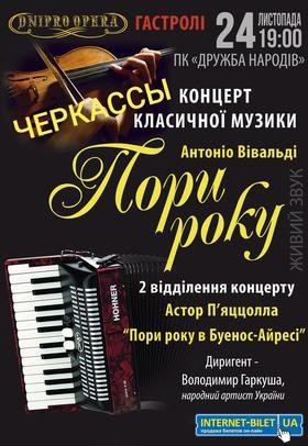 """Концерт - Концерт классической музыки """"Времена года"""""""