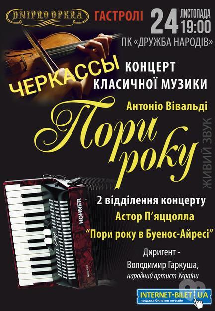 Концерт - Концерт классической музыки 'Времена года'