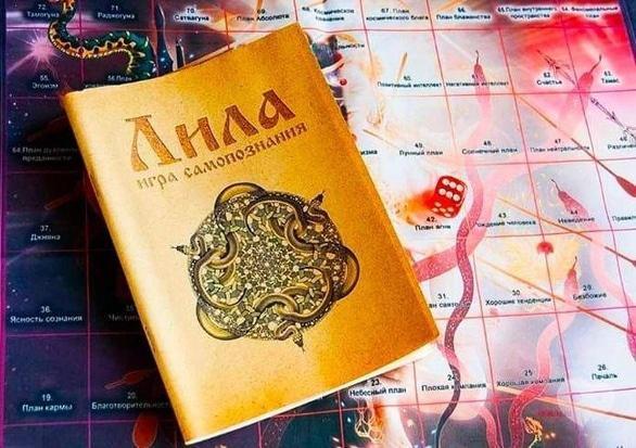 'Лето' - ЛИЛА – игра самопознания