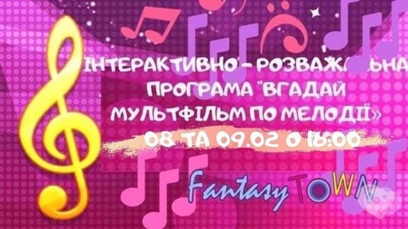 Для дітей - Інтерактивно-розважальна програма 'Вгадай мультфільм по мелодії'