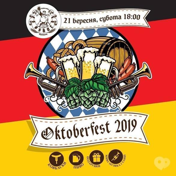 Вечірка - Свято пива в пивоварні 'Oskar'