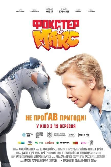 Фильм - Фокстер и Макс