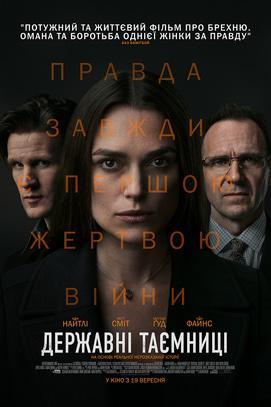 Фильм - Государственные тайны
