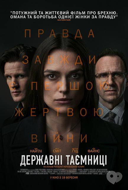 Фільм - Державні таємниці