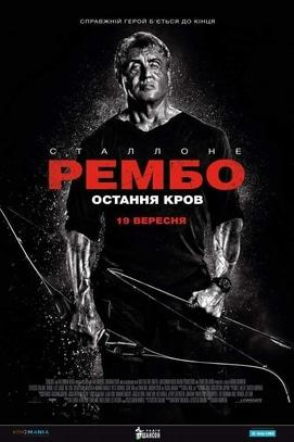 Фильм - Рэмбо: Последняя кровь
