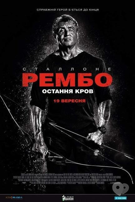 Фільм - Рембо: Остання кров