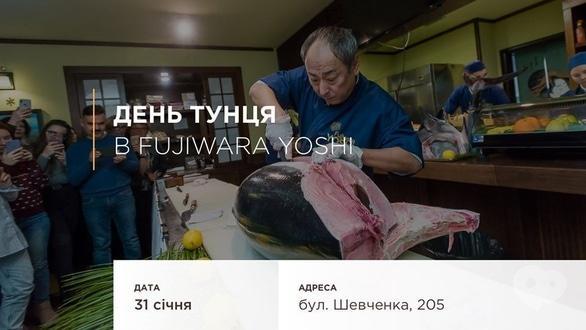 Вечеринка - День тунца в 'YOSHI'