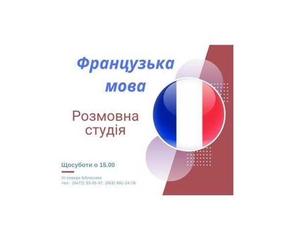 Обучение - Французская разговорная студия