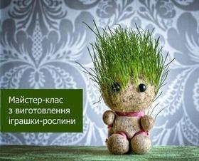 """Афіша 'Арт-терапевтичний майстер-клас """"Виготовлення іграшки-рослини""""'"""