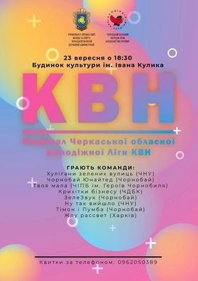 Полуфинал Черкасской областной молодежной Лиги Квн