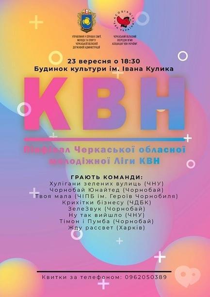 Спорт, відпочинок - Півфінал Черкаської обласної молодіжної Ліги Квн