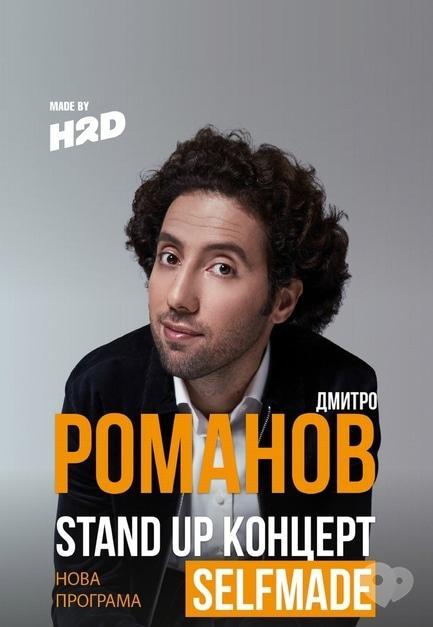 Концерт - Stand-up in UA: Дмитрий Романов