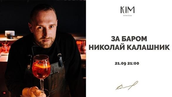 Вечеринка - Николай Калашник за баром в 'KIM kitchen & bar'