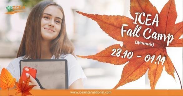 Для детей - Осенний профориентационный лагерь ICEA Fall Camp (для детей 12-15 лет)
