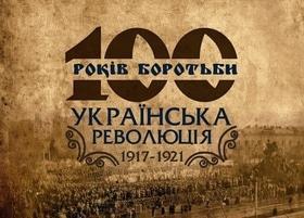 """Тематическая экскурсия """"За Украину, за ее волю"""""""