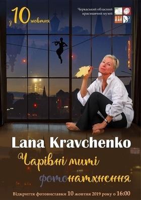 Перша персональна виставка фотохудожниці Лани Кравченко