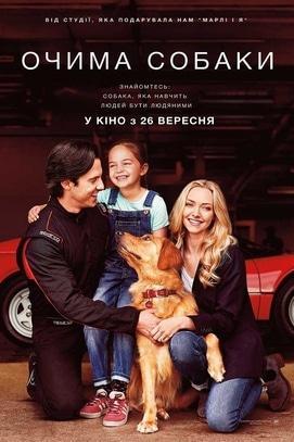 Фільм - Очима собаки
