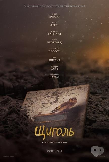 Фільм - Щиголь