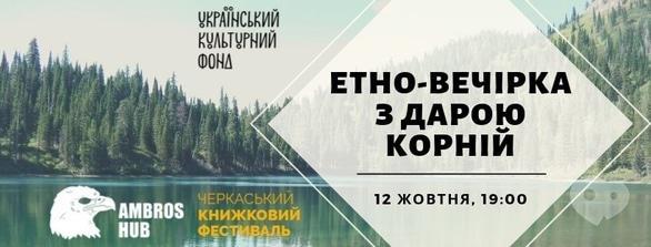 Вечірка - Етно-вечірка з Дарою Корній