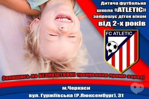 Спорт, отдых - Бесплатное пробное занятие в футбольном клубе 'Atletic'