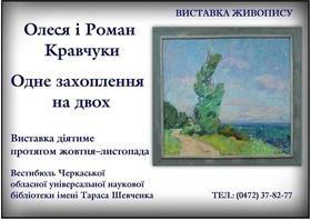 Виставка Олесі та Романа Кравчуків