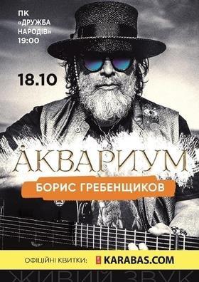 Концерт - БГ. Акваріум