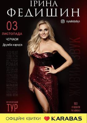 Концерт - Ірина Федишин. Велике Українське Шоу