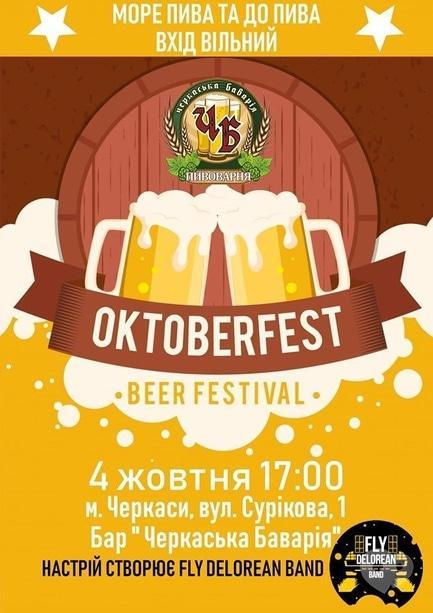 Вечірка - Вечірка 'Octoberfest 2019' в 'Черкаська Баварія'
