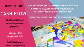 """Финансовая игра-тренинг """"Cash flow"""""""
