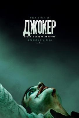 Фильм - Джокер