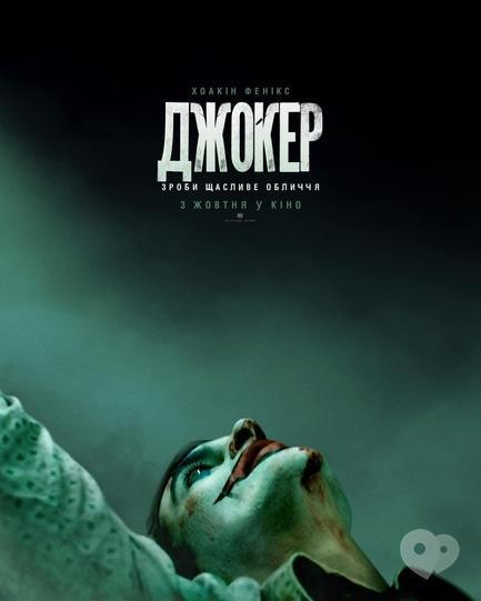 Фільм - Джокер