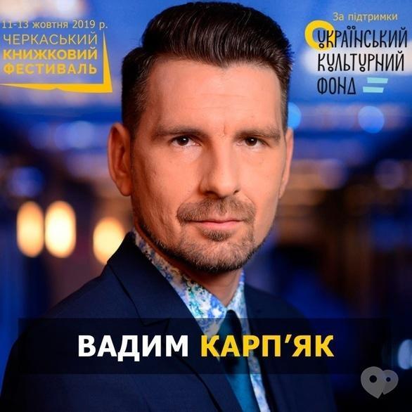 Навчання - Вадим Карп'як на Черкаському книжковому фестивалі