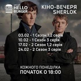 "Афиша 'Кино-ужин в ""Hello Burger""'"